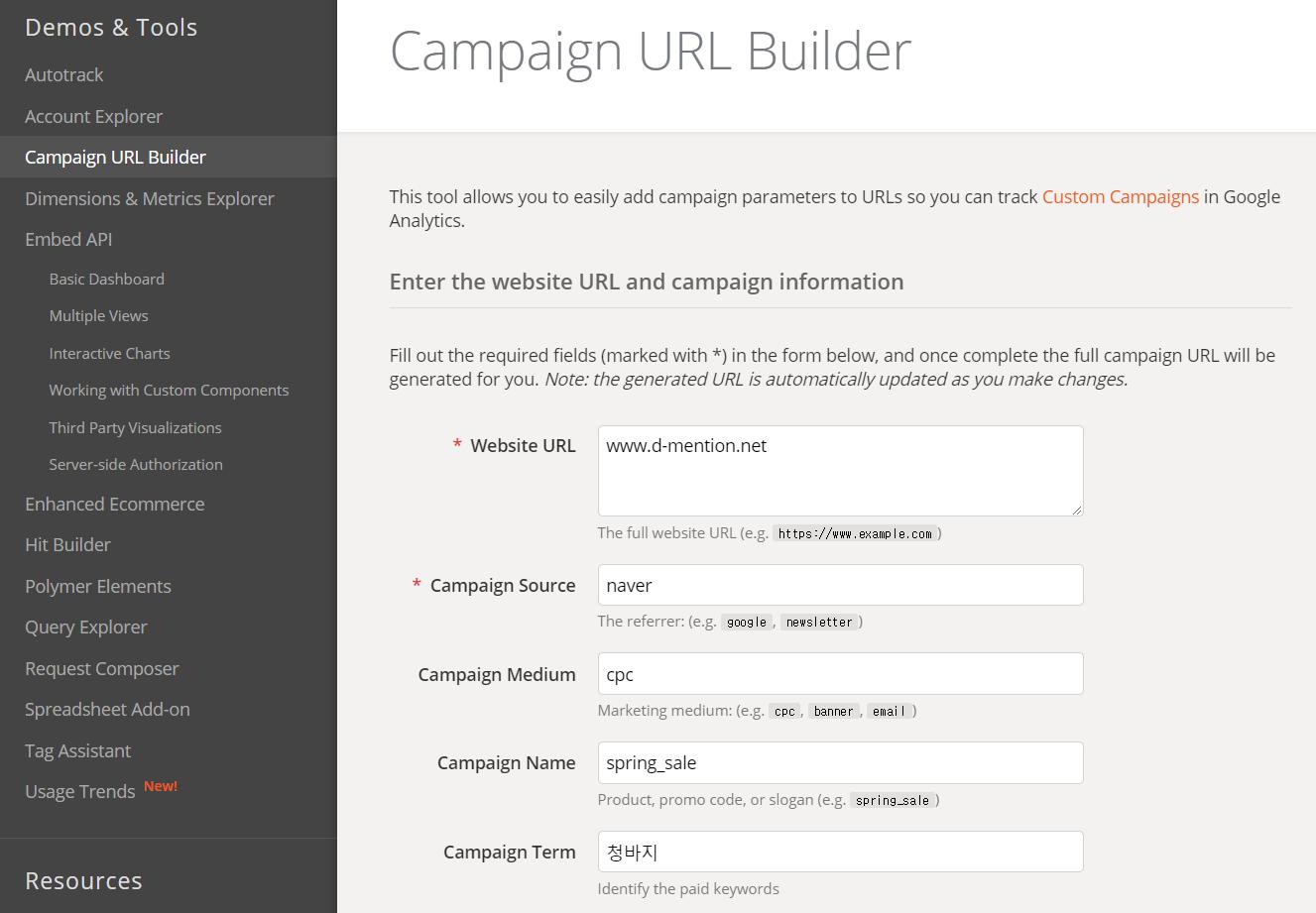 google campaign url builder 화면