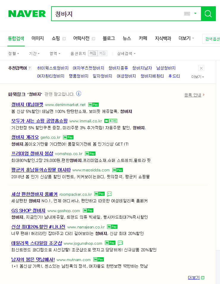 PC 검색창_청바지